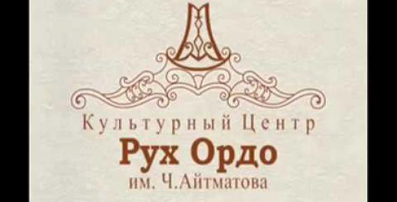 Embedded thumbnail for «Рух Ордонун» гимни
